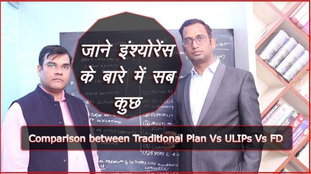 Comparison between Traditional Plan Vs ULIPs Vs FD – which one is best?