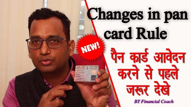 Must know about changes in pan card rule | Financial Coach | Must watch before applying Pan card