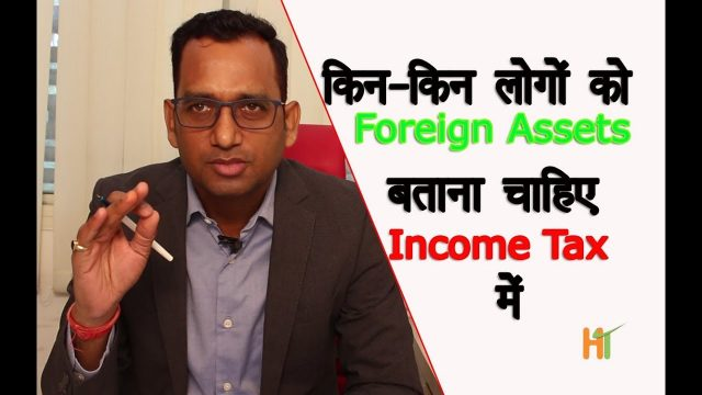 Who has to report foreign assets in Indian income tax return and how to do it